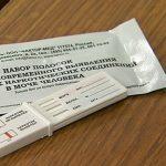 Тест-полоски для выявления наркотических соединений в моче человека
