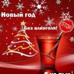 Новый год без алкоголя