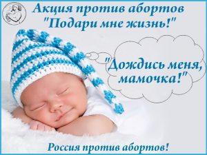 akciya_protiv_abortov11