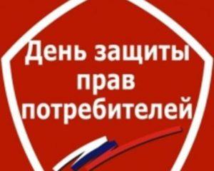 15 марта - день защиты прав потребителей
