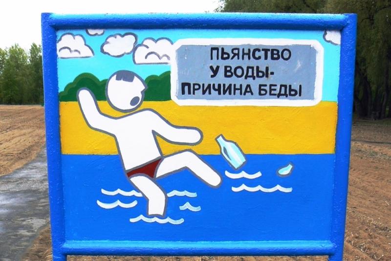 «Пьяный в воде - наполовину утопленник», «Пьяному - море по колено» - гласят мудрые народные пословицы. Подвыпивший человек теряет над собой контроль и плохо ориентируется. Вот почему купаться в нетрезвом виде строго воспрещается. Важно не переоценивать свои силы. Никогда не считайте себя отличным пловцом и тогда, возможно, вы будете плавать до глубокой старости. Даже, если человек отличный пловец, в нетрезвом состоянии координация движений снижена. Алкоголь тормозит движения конечностями, сбивается темп дыхания, человек захлёбывается водой, кашляет и идёт ко дну. При ветре и даже небольшой волне пловец может вдохнуть воду носом и ртом одновременно и даже не понять, что захлебнулся.
