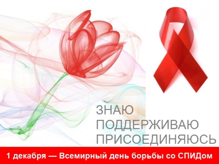Мы против СПИДа!